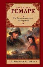 На Западном фронте без перемен by JaneDarinova