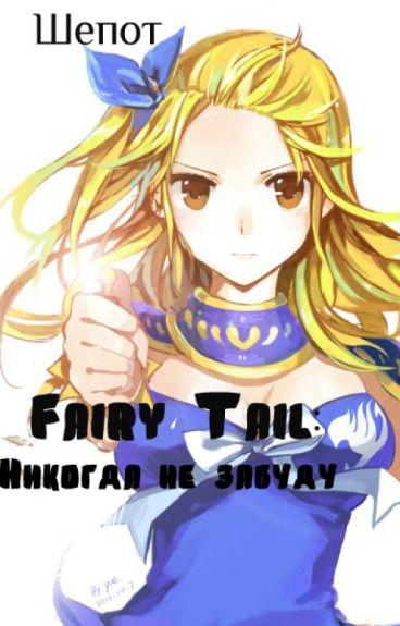 Fairy Tail: Никогда не забуду #Wattys2016 #VisualStory