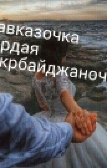 Кавказочка-гордая азербайджаночка