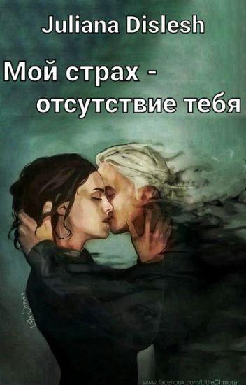 Мой страх - отсутствие тебя | Драмиона