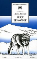 Белое Безмолвие by anyakoroleva02