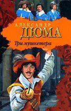 """""""Три мушкетера"""" Александр Дюма by dasha_lain"""
