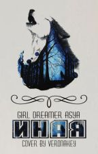 Иная. by Girl_dreamer_Asya