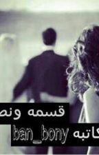 قسمه ونصيب by rewayat_Bnoo