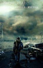Метро 2033. Потерянная жизнь by Ivan_Alekseevich