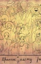 Как я Крипипасту рисовала. by _Bloomsberry_