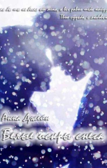 Белые искры снега. Анна Джейн