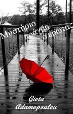 Μυστήριο πράγμα ο Έρωτας by GiotaAdamopoulou
