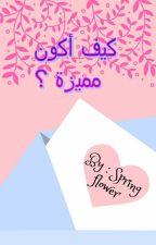 كيف أكون مميزة ؟ by The-spring-flower