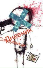 Дневник самоубийцы by AlinaValeeva7