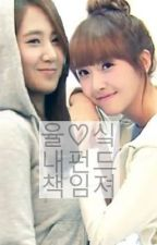 [LONGFIC] Love And Be Loved l Yulsic | PG-15 (Full) by kasumi_yulsic94