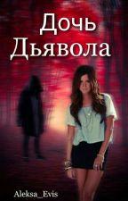 Дочь Дьявола by Aleksa_Evis