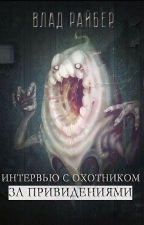 Интервью с охотником за привидениями by Vlad_Ryber