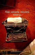 Как начать писать книгу. by Askadasha