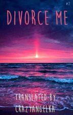 Divorce Me➵HS [RU] by CrazyAngelka