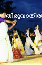 തിരുവാതിര by sreejayanpullaikodi