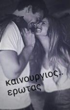 καινουργιος...ερωτας by little_angelxx
