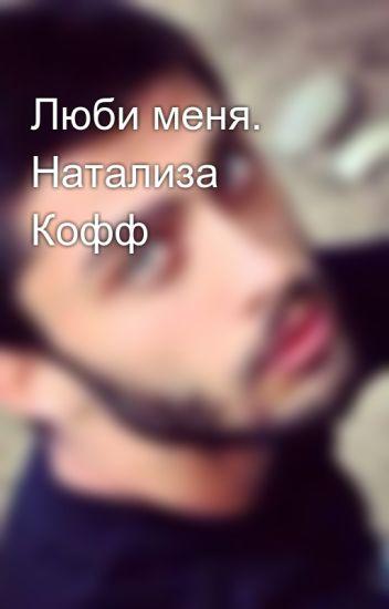 Люби меня. Натализа Кофф