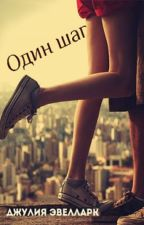 Один шаг by Julia_Evellark