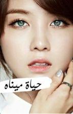 حياة ميناه by r77ehab_