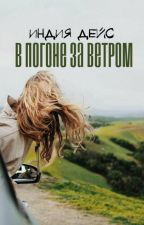 В погоне за ветром //РЕДАКЦИЯ// by indiadaiss