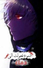 دموعٌ تحولت الى دماء by hyouka1999