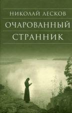 """Н. С. Лесков """"Очарованный странник""""  by Dinmetra"""