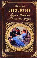 """Н. С. Лесков """"Леди Макбет Мценского уезда"""" by Dinmetra"""