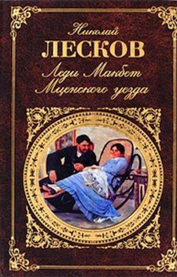 """Н. С. Лесков """"Леди Макбет Мценского уезда"""""""
