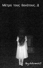 Ιστορίες Τρόμου: Μέτρα τους θανάτους 2 by ddrmr67