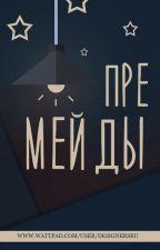 Премейды by DesignersRU
