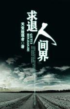 Cầu lui Nhân Gian Giới - Thiên Đường Phóng Trục Giả by Kurein