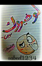 لو خيروك بين ... by Sharshabeel