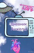 Дневник Анжелы by Aigul12345678901