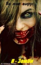 Во мне вирус, я - зомби by Anastasia_Smiles