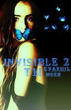 Invisible 2 [L.T]: Ты будешь моей. by deadlubbi