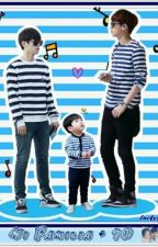 Mi familia + 10  🚼  [ChanBaek]  *EDITANDO* by Luckyy0