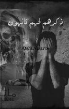 ذكرهم فهم تائهون by aishaAlharbe