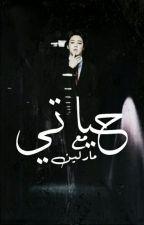 #روآيةَ   حَيَاتي معَ مِرلَين by Jimluh