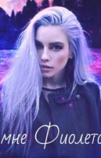 А мне  Фиолетово! by AleksaBea