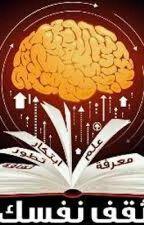 ثقف نفسك by salma_mm