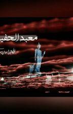 معبد الحفيدة by Saramezher