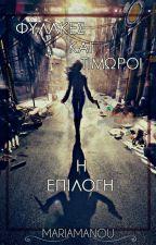 Φύλακες και Τιμωροί: Η Επιλογή (Βιβλίο 3) by MariaManou
