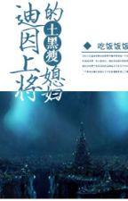 Địch nhân thượng tương đích thổ hắc sấu tức phụ - Cật Phạn Phạn Phạn by xavien2014