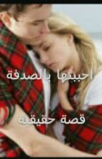 احببتها بالصدفة by Rewayat__Haneen