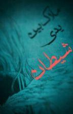 ملاك بين يدي شيطان by wafaamahmoud