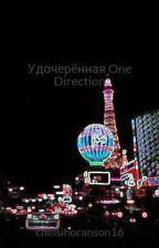 Удочерённая One Direction by chelsihoranson16