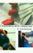 Скрепить всё обратно. by KristinaKhramova