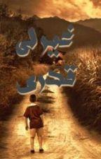 رواية : غير لي قدري by shody_writer