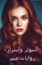 أسوار وأسرار- روايات عبير by RrihabR